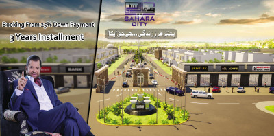 Residential Housing Scheme   SaharaCityPk