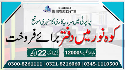 We Offer Well Renovated Rented Shop For Sale at prime Location Kohinoor 1 plaza Main Jarranwala Road