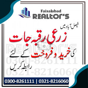 Fully 25 Acre Agriculture Land Available For Sale At Link Road Of Khurrianwala To Jarranwala Road Faisalabad